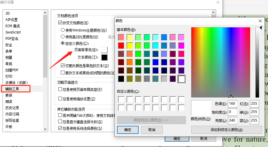 怎样进行PDF的背景修改