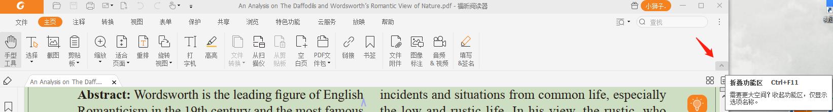 怎么进行PDF注释栏展开