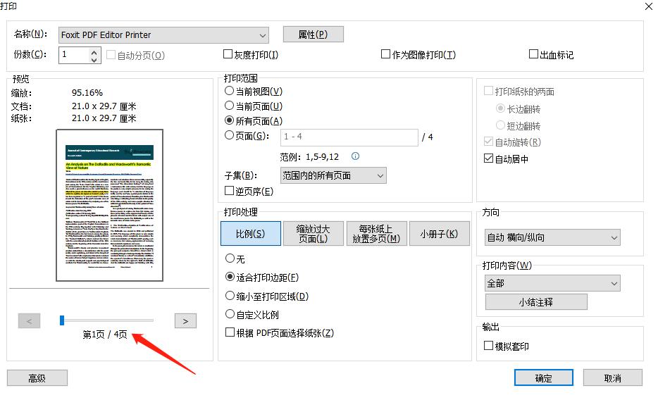 PDF合并打印的操作过程