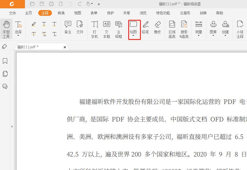 给PDF文件加图形的步骤