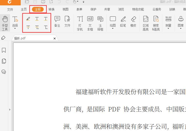 给PDF做注释的方法