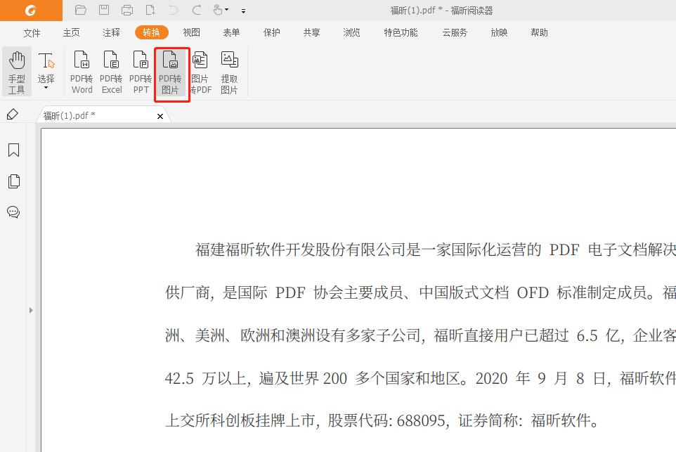 PDF文件转图片的转换方式