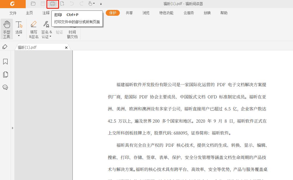 PDF打印如何操作
