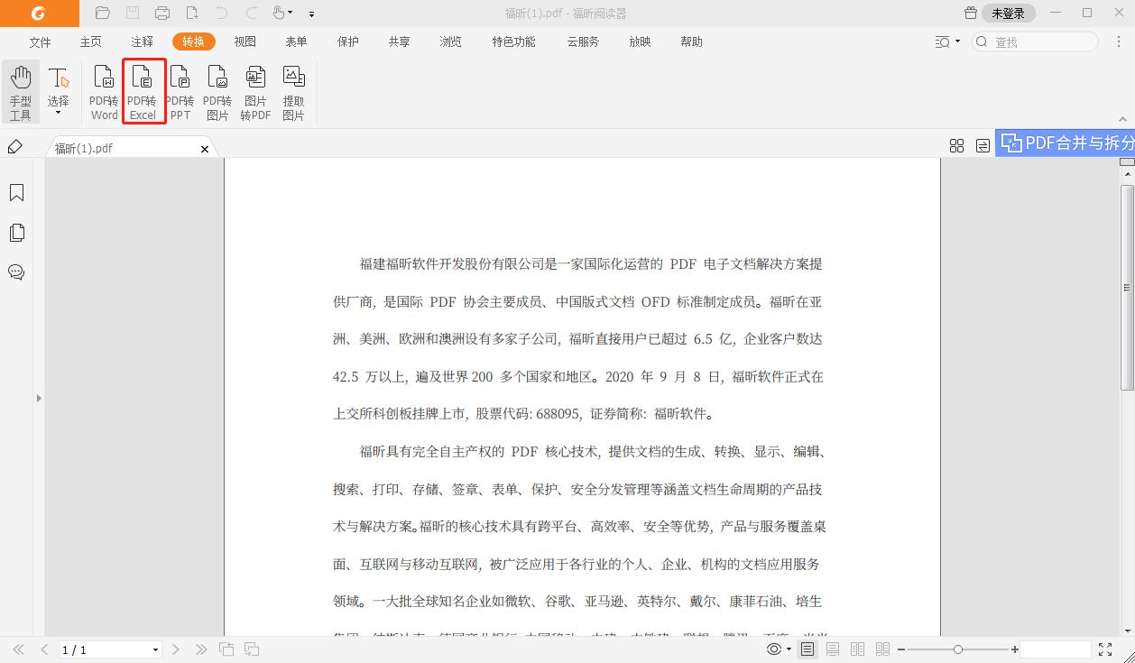 怎样快速将PDF转为Excel