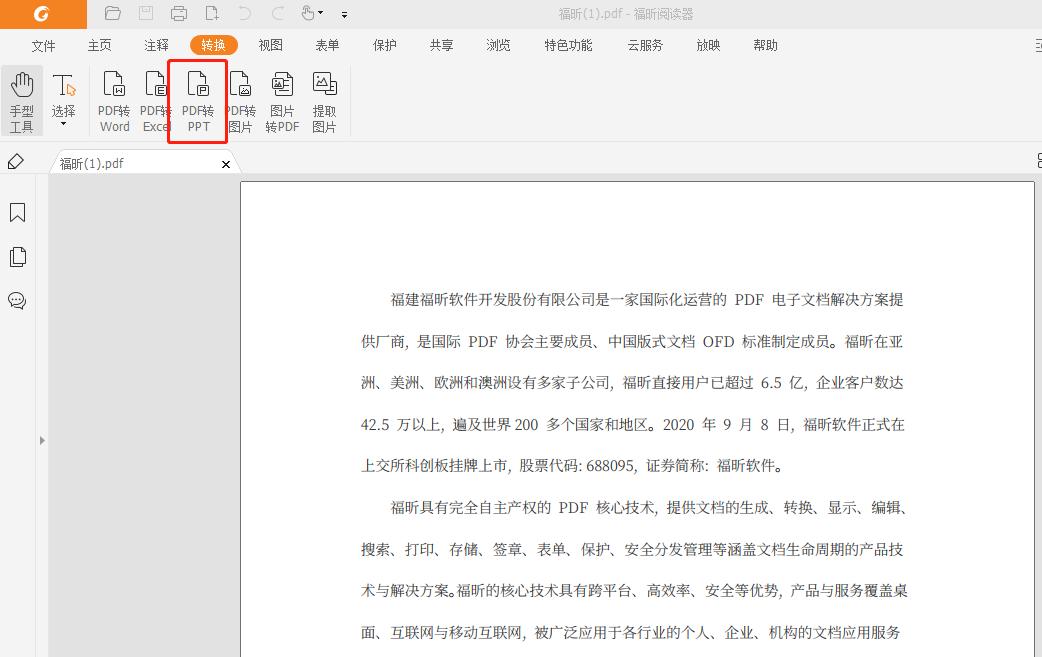 怎样进行PDF转PPT