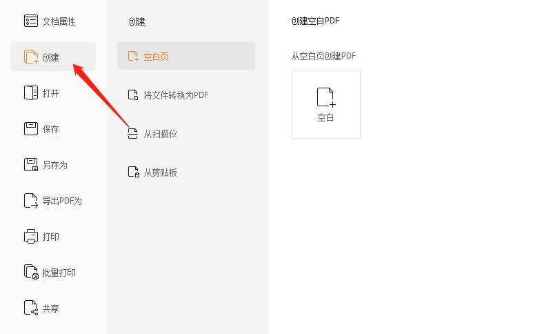 添加PDF空白页的操作