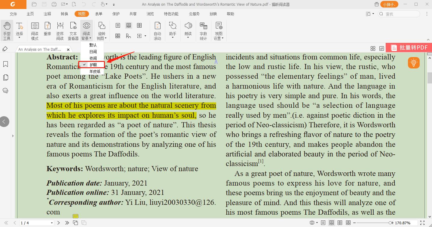 怎样开启PDF护眼模式