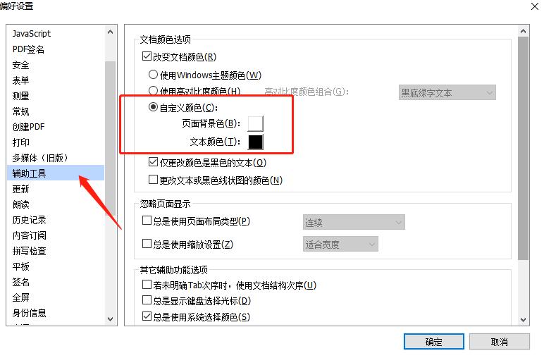 PDF怎么样开启护眼模式