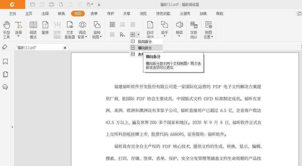 如何进行PDF拆分