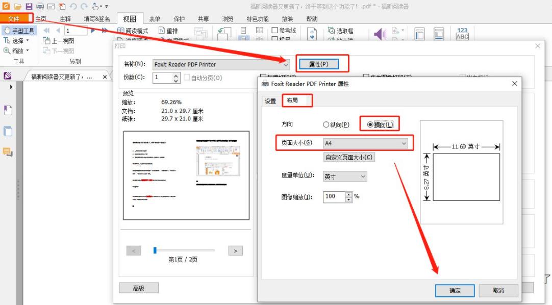 调整PDF页面大小的方法