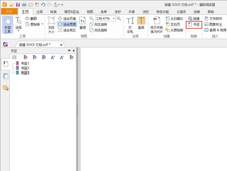 怎样添加PDF书签