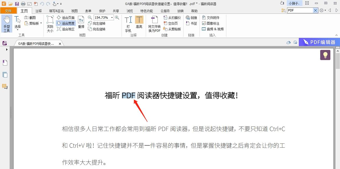 PDF查找功能如何使用