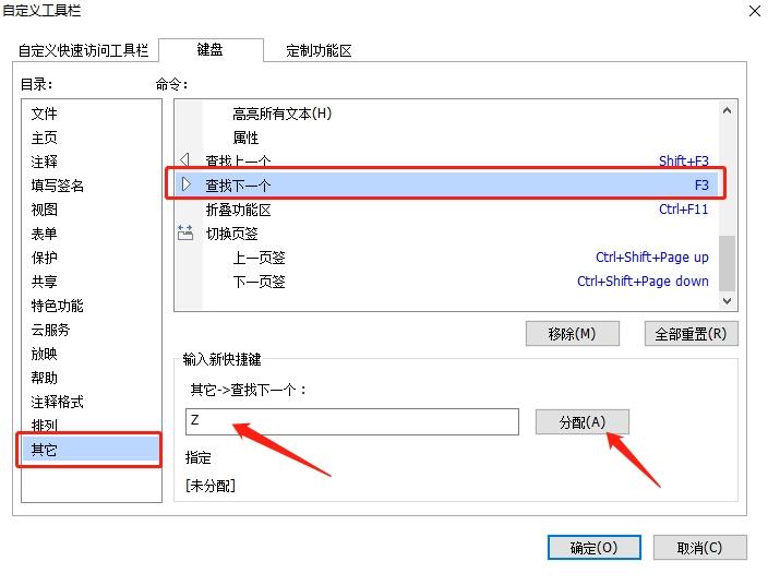 怎样进行PDF内容查找