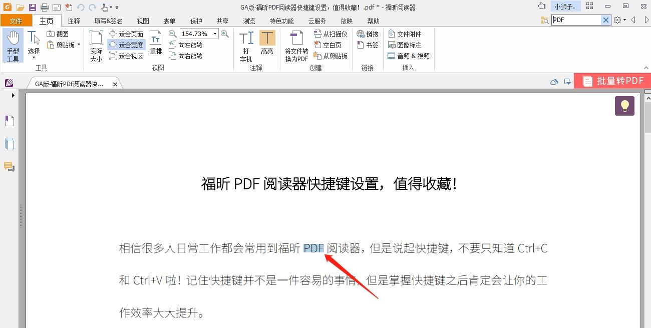 PDF查找功能的使用方法