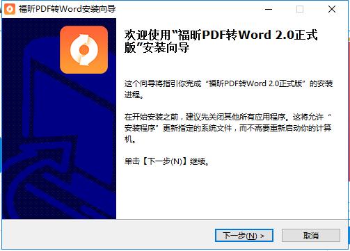 下载福昕pdf转word