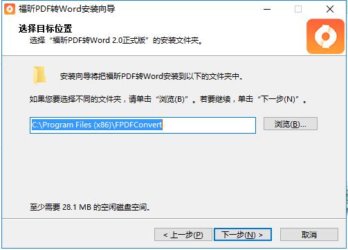 福昕pdf转word安装位置