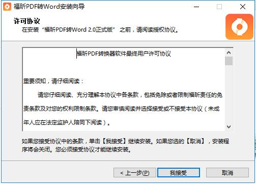 福昕pdf转word安装协议界