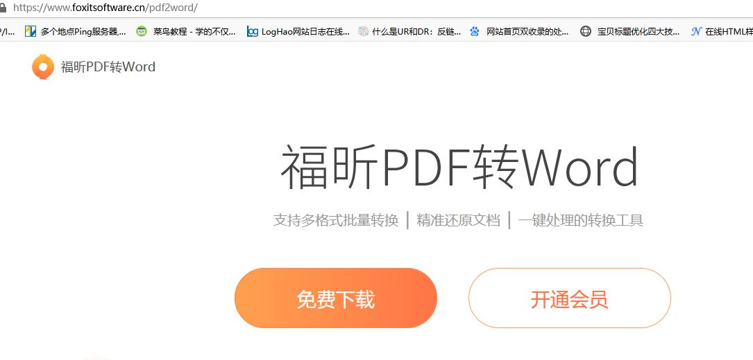 怎么快速实现免费把pdf转换成高精准度ppt