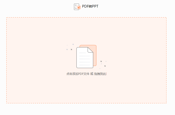PDF如何转换成PPT格式