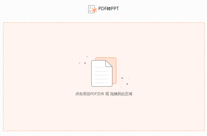 PDF如何转换成PPT