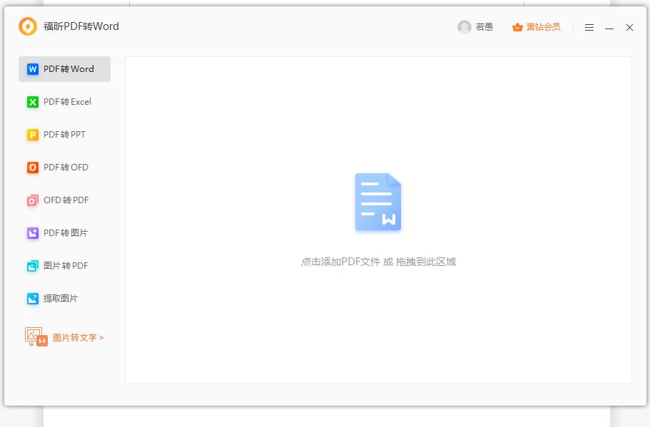 PDF如何转图片