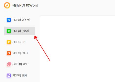 如何将PDF转成Excel