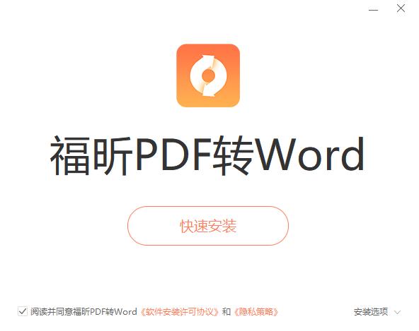 PDF怎么转Word