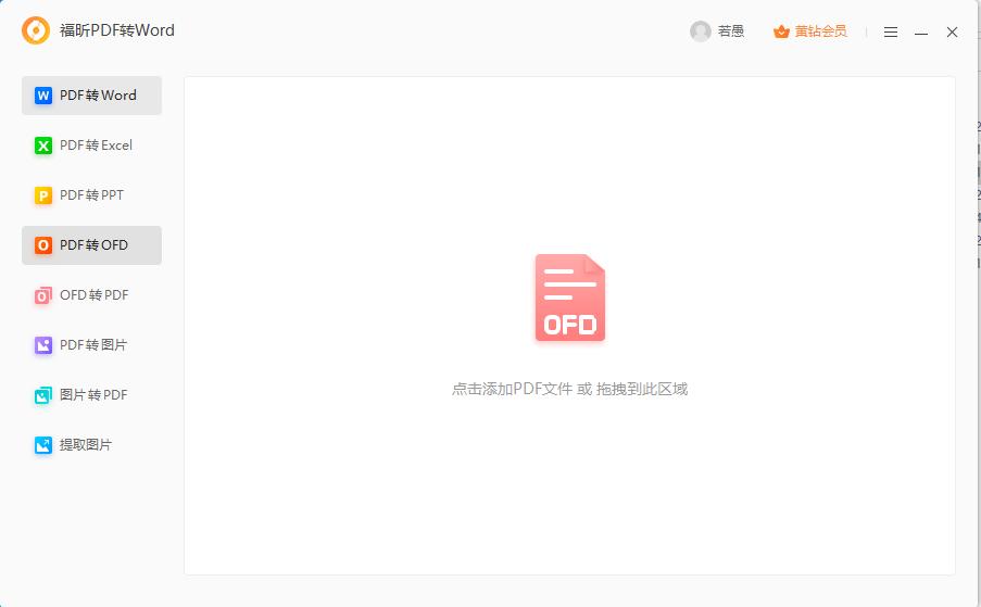 PDF导出ofd怎么做?