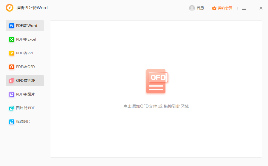 OFD怎么转PDF