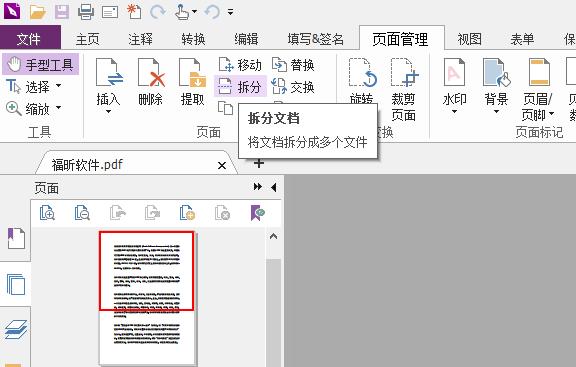 PDF文档如何进行快速拆分
