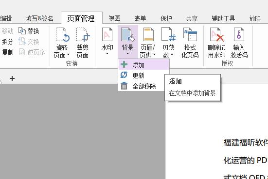 PDF文档如何添加图片背景