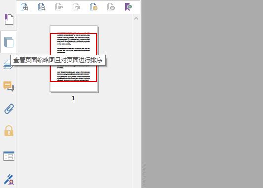 PDF文档怎么新建和删除文档