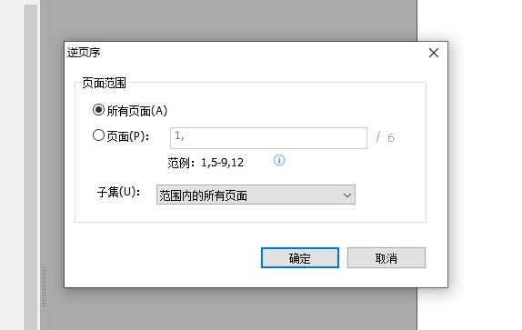 PDF逆序排列怎么操作