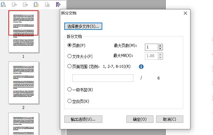 拆分PDF文档用什么软件
