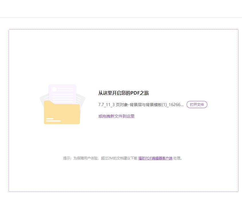 线编辑PDF文档
