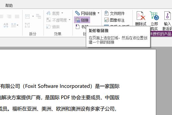 PDF怎么插入链接