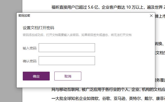 PDF文档设置打开密码怎么做