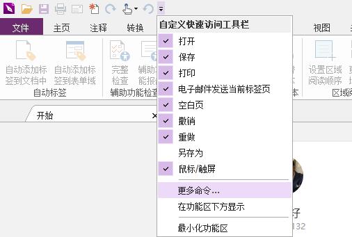 pdf中设置快捷键的方法有?