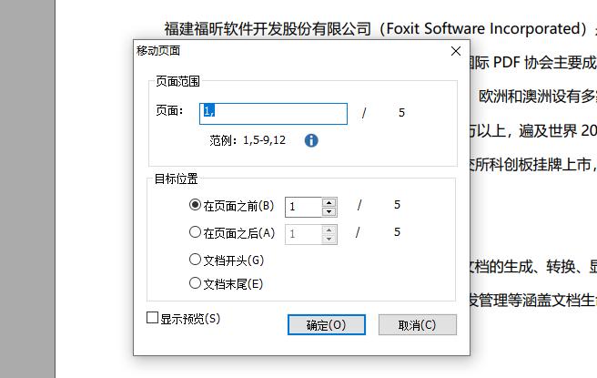 PDF移动页面怎么操作