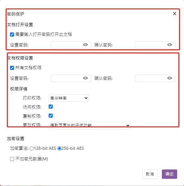 如何在线给PDF文档加密?