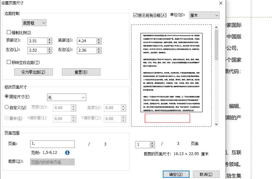 PDF裁剪页面怎么操作