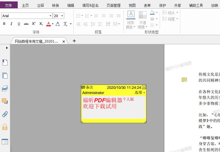 怎么在pdf上加备注