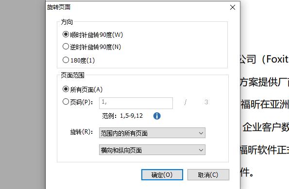 旋转PDF文档页面怎么操作