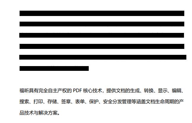 PDF文档内容标记为密文怎么操作