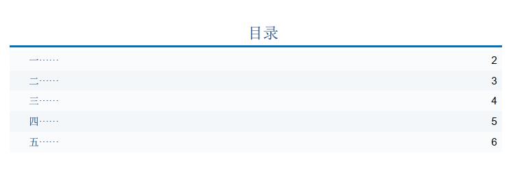 生成PDF文档目录怎么操作