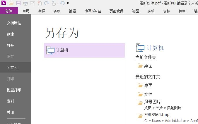 如何操作pdf流式编辑?