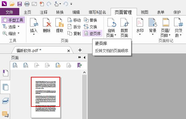 PDF文档如何逆序排列