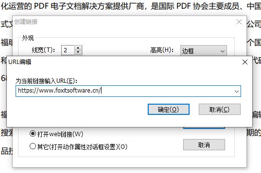 PDF插入链接的方式
