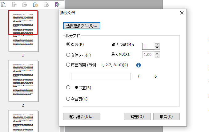 PDF文档的拆分