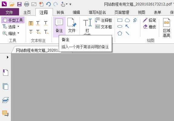 PDF文档怎么添加备注